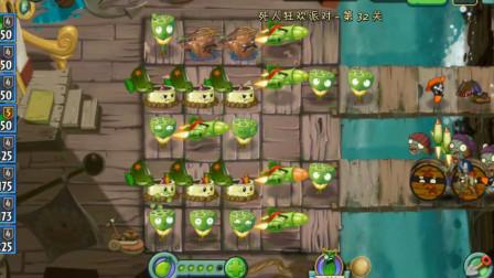 植物大战僵尸:这小组合厉害了,无尽模式后面关卡能打到多少关?