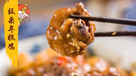 这什么神仙料理?!越吮越香的板栗年糕鸡!好吃哭…