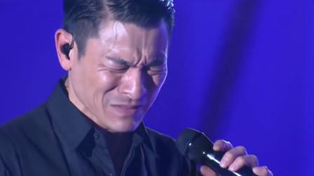 刘德华近几年很少唱的一首歌,因为他一唱就会泣不成声!