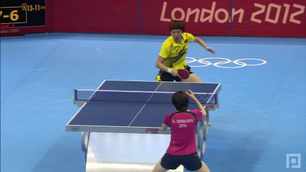 2012奥运会 女单半决赛 石川佳纯vs李晓霞 乒乓球比赛视频 完整
