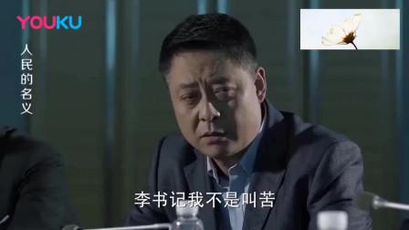 赵东来果然是心腹:私下疯狂暗示赶紧离婚!李达康果然领悟!