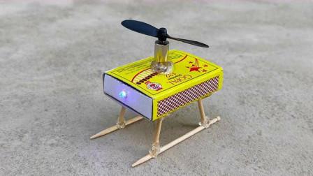 老外用火柴盒制作直升机,操纵遥控启动,直升机的表现让人惊喜