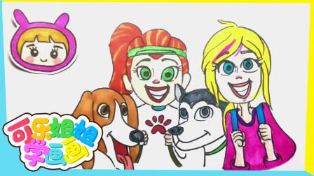 【可乐姐姐学画画】小不点能量-波莉和莱拉和狗狗们快乐大合影