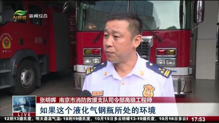 南京消防权威发布:家中液化气钢瓶着火 应先关阀!
