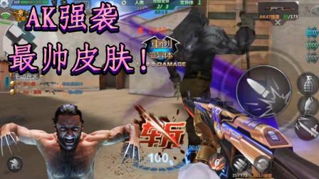 生死狙击手游罗修解说:三阶强袭AK爆刀僵尸!强袭最新爆帅皮肤