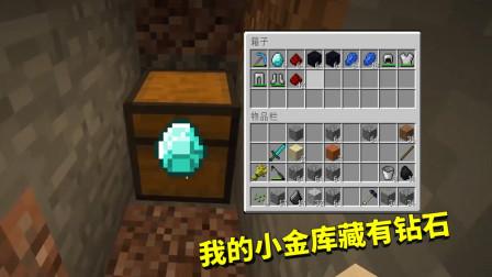 我的世界联机第七季26:我修了一个秘密小金库,藏起没用完的钻石