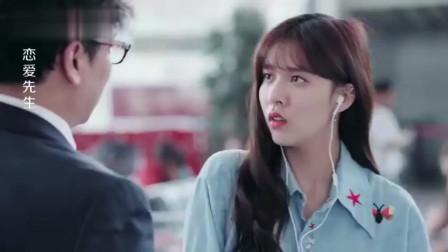 恋爱先生:邹北业机场追回女友,现场摊牌,女友立马原谅!