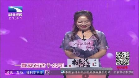 桃花朵朵开:女嘉宾希望男嘉宾回到武汉工作,男嘉宾婉转拒绝