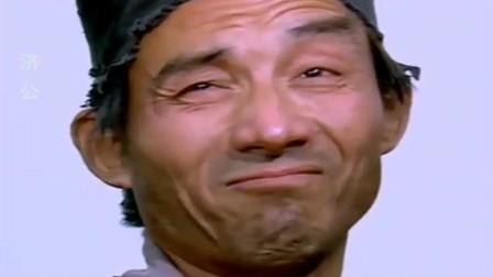 济公:济公放火烧家,眼角一滴泪说明了心情!
