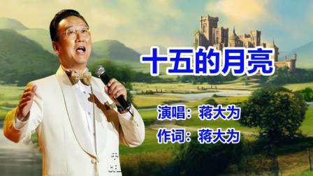 蒋大为《十五的月亮》经典老歌_民歌