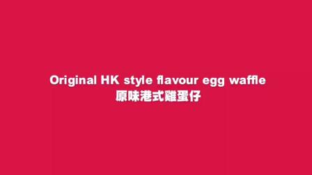 在家里也能做的美食~「网红美食」原味港式鸡蛋仔教程GET!