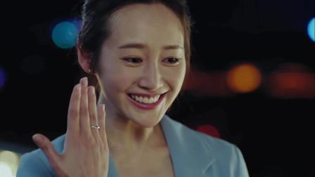 空降利刃:张启求婚成功,立马抱住林俊娇