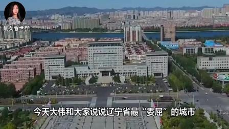 辽宁这座城市,曾经担任省会,现在却沦为四线小城