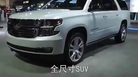 全尺寸SUV的几大特点你们都知道有哪些吗
