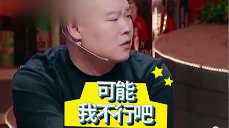 """饭局的诱惑,蔡康永拿小岳岳开涮,岳云鹏无奈表示自己""""不行"""""""