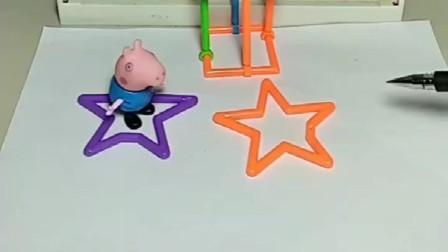 乔治在纸上画了一个小星星,佩奇拿来了一个万花尺,真的是太好看了