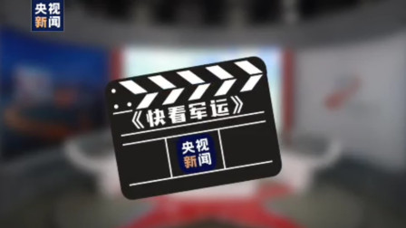 """吹响江城集结号 带你""""快看军运"""""""