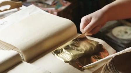 只有0.001毫米的金箔,是怎么用金块捶成的?镜头记录制作全过程!