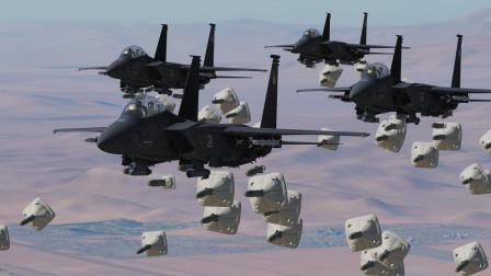 出动总共44架战斗机,进攻外星人基地,遭巨型防护罩抵抗!结局如何?战争模拟
