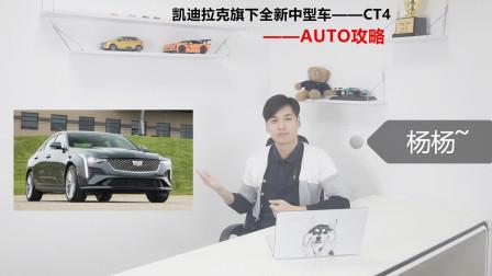 凯迪拉克旗下全新中型车——CT4
