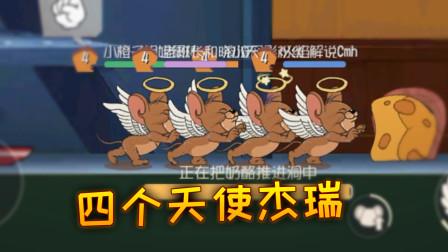 猫和老鼠手游:四个天使杰瑞运奶酪,看到的人都心疼猫咪太惨了!