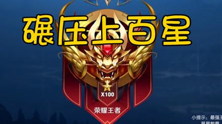 王者荣耀:荣耀百星局!前期巨大优势,最强猴王碾压式上星!