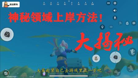 阿飞游戏香肠派对:神秘领域无法上岸的bug怎么破解呢?让阿飞酱来告诉你吧!