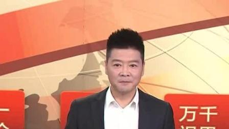 北京拟规定:酒店不得主动提供一次性用品 每日新闻报 20191015 高清版