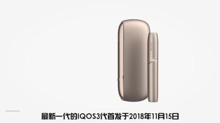 日本IQOS最新发布第四代 功能更加强劲 烟杆一次充电使用两次
