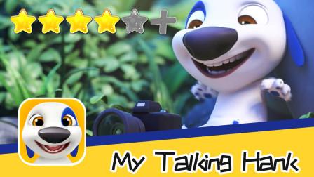 手游: 我的会说话的汉克狗13天 照相大师出马!推荐指数四星 游戏攻略