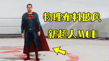 [小煜]GTA5MOD 新超人模组 物理布料披风更加帅气