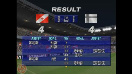猴子解说《实况足球(WINNING ELEVEN 2002)》(第二十八期):大比分平局