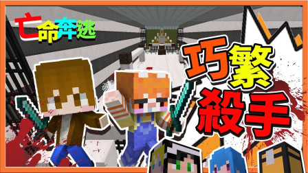 【巧克力】『Minecraft:麦块鬼抓人2』亡命奔逃2 巧繁杀手灭全场 没有人逃得过!
