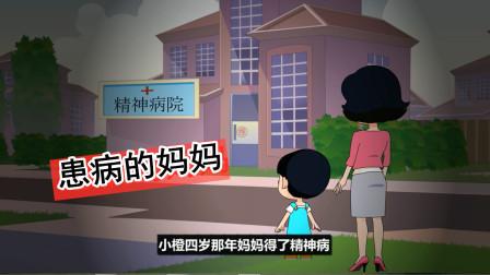 悬疑动画:他很害怕,他不知道患病的妈妈会做出怎样疯狂的举动!