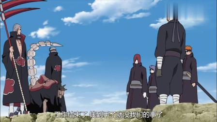 """不一样的火影!""""晓""""组织完成任务,被带土宣布原地解散!"""