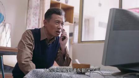 《国家孩子》谢若水打电话给朝鲁告诉了他老家的门牌号码