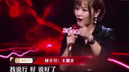 脱口秀大会:王思文发表季军感言:我老公是脱口秀大会首席编剧