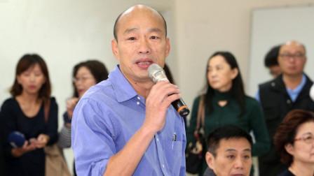 韩国瑜:台湾人的末路感蔡英文是祸源,结果要台湾民众共同承担