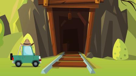 趣味益智动画片 小汽车矿洞里寻找宝藏