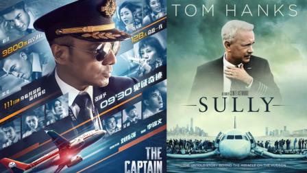 为什么说《中国机长》与好莱坞大片《萨利机长》毫无可比性!