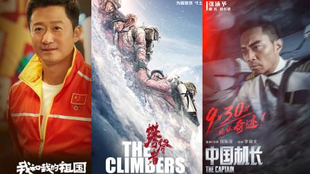 史上最强国庆档!《我和我的祖国》《攀登者》《中国机长》冲70亿
