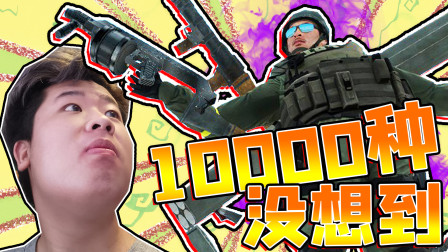 CSGO里10000个想不到的沙雕瞬间:超级小朱的CSGO FPS射击游戏搞笑视频集锦