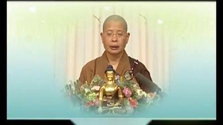 中国佛教协会副会长、五台山普寿寺如瑞法师开示:随机羯磨之受五戒法01
