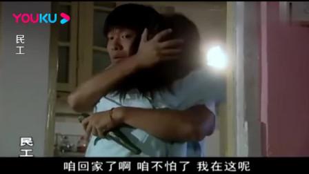 民工:女友发了疯想明天结婚,抱着丈夫不撒手