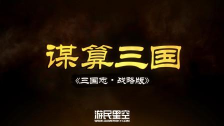 谋算三国:神兵利器震古铄今 单兵战力要看配装