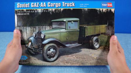 开箱小号手苏联GAZ-AA卡车拼装模型,真的就只是开箱