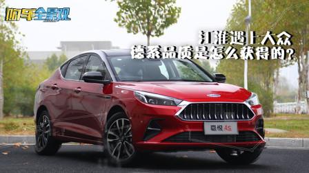 江淮遇上大众,德系品质是怎么获得的?-新浪汽车