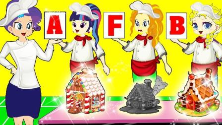 别人做的是奶油蛋糕,艾达琪做的是什么啊 小马国女孩游戏