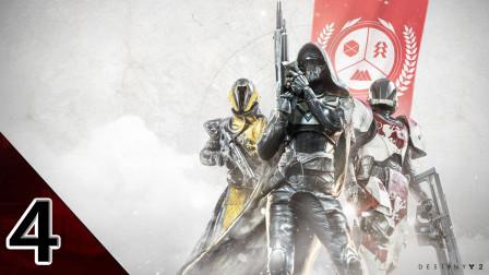 《命运2(Destiny2)》主线剧情流程 第四期 汇合