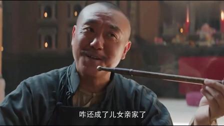 白鹿原:鹿子霖想要跟嘉轩成亲家,嘉轩一脸不爽鹿子霖:我不配?